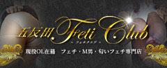 フェチ専門店 五反田フェチクラブ
